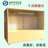干式喷漆台吸尘打磨台立式除尘柜环保除尘喷漆设备