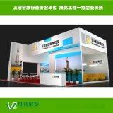 上海润滑油展会展台布展公司