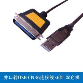 鑫大瀛  1284打印机线  并口转USB CN36连接线36针 双色模