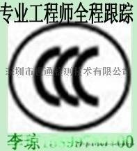 无线导游讲解器质检报告CE认证FCC认证CCIC认证