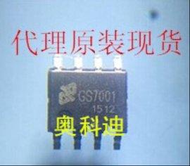 供應 GS7001-84 代理原裝8.4V 雙節鋰電池充電管理IC