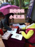 深圳社区精准投递 社区活动策划