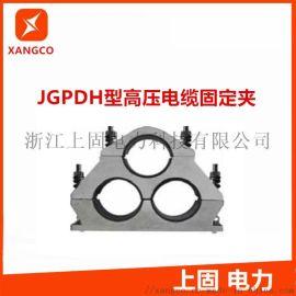 JGPD-7H高压电缆固定夹电缆夹子