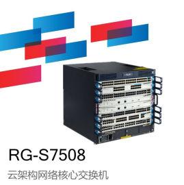 锐捷睿易RG-S7508云架构网络核心交换机