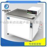 大功率超聲波清洗機2400W除油除蠟接受尺寸訂製