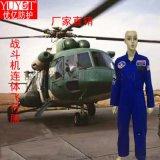 厂家直销战斗机连体飞行服女飞行员战斗服