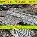 重庆25中空锚杆企业镀锌锚杆厂