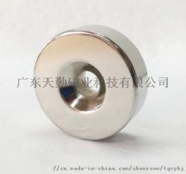 钕铁硼强磁magnet 圆片打沉头孔M3,M5,M8 钕铁硼强力磁铁
