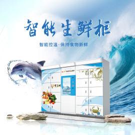 深圳廠家直銷 社區生鮮配送櫃 冷藏自提櫃