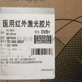 柯达医用激光胶片 8*10  125张/盒