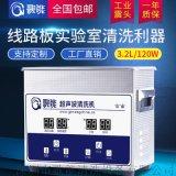 家用超聲波清洗機G-020S 304不鏽鋼清洗設備