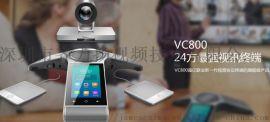 远程医疗亿联高清VC800视频会议终端系统