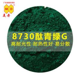 德国进口有机颜料D8730酞青绿G厂家直销量