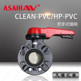 旭有ASAHI 把手式蝶阀HP-PVC工业阀门