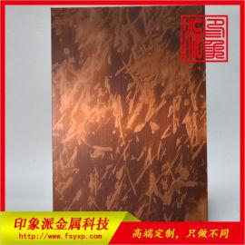 厂家供应做旧系列 红铜不锈钢彩色不锈钢板