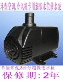 冷风机潜水泵(DB-2000)