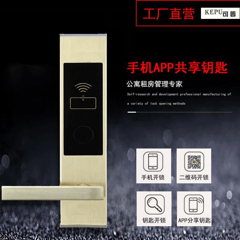 酒店鎖感應鎖賓館刷卡手機遠程二維碼鎖密碼鎖智慧電子門鎖