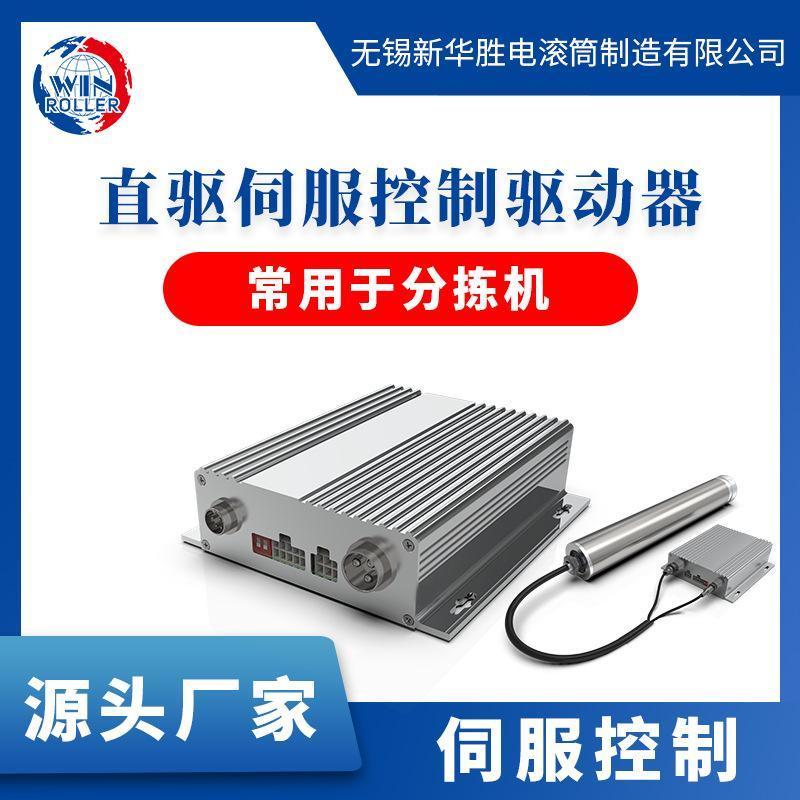 直驱伺服控制驱动器分拣机  (不含滚筒)伺服控制器不锈钢滚筒