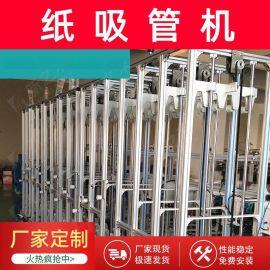 紙吸管機定制全伺服電機紙吸管機械設備紙吸管多刀穩定