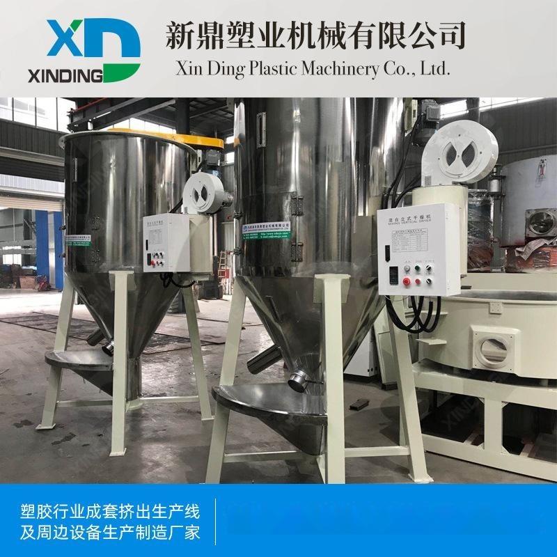 不鏽鋼立式塑料烘乾攪拌機混合乾燥攪拌設備定製不鏽鋼立式攪拌機