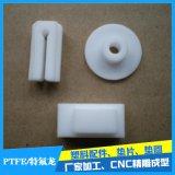 PTFE配件加工 加工鐵氟龍 特氟龍加工 廠家生產