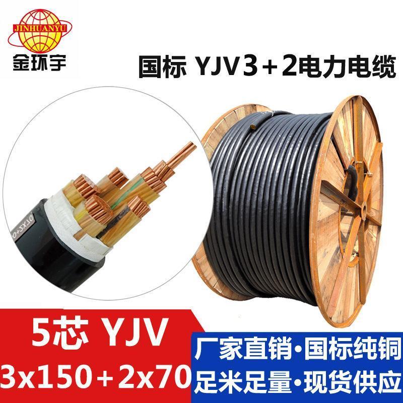 深圳金環宇YJV電纜廠家供應YJV3*150+2*70 專業工程電纜 切米