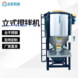 现货  塑胶颗粒搅拌机 不锈钢塑料搅拌桶 大型立式拌料机定金