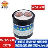 金环宇 铜芯电力电缆厂家 批发 低烟无卤电缆WDZ-YJE2X70