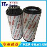 廠家直銷 液壓油濾芯0950R003BN3HC 除雜質油濾芯 可來圖來樣定製