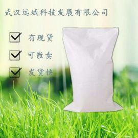 【25kg/袋】磷酸二氫錳99%|cas:18718-07-5|高技術