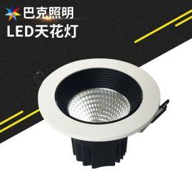 led天花灯 嵌入式照明灯具 COB牛眼灯下照型射灯 厂家批发