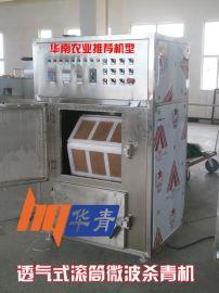 厂家现货供应小型微波茶叶杀青机滚筒设计一机多用华青微波杀青机
