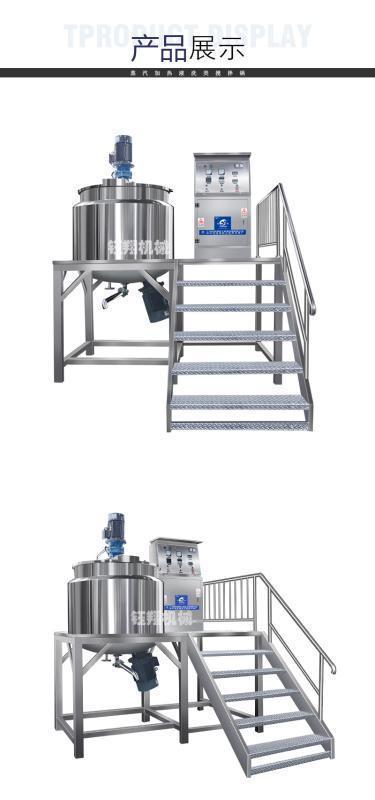 厂家直销 自动电加热面膜搅拌锅 洗发水均质搅拌锅可开增票包安装
