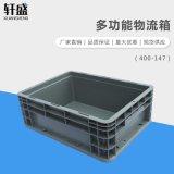 轩盛,400-147物流箱,加厚带盖物流箱,收纳箱