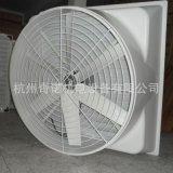 供應1460型防腐耐酸鹼方型百葉窗玻璃鋼軸流負壓風機
