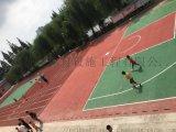 新國標體育跑道 橡膠粒子 橡膠籃球場  環氧