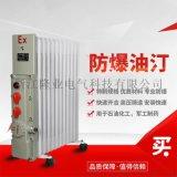 厂家直销防爆密闭式电热油汀 BDR系列防爆取暖器