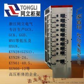 同立电GCS抽屉柜成套柜体低压配电柜