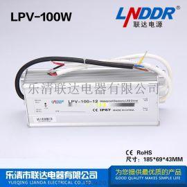100W防水开关电源LPV-100W-12V/15V/24V/36/48V直流稳压防水电源
