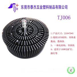 专业生产冷锻散热器 大功率冷锻散热器 LED外壳