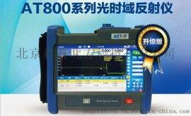 美国AETeP 全新升级系列产品 OTDR AT810光时域反射仪