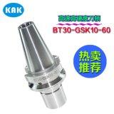 KAK 台湾产BT30/40 GSK10/16无风阻无噪音动平衡SK高速数控刀柄