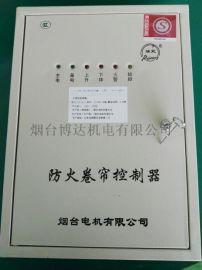 防火控制箱13791158119