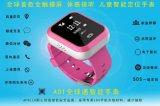 Apollo(阿波罗)A01儿童定位智能定位电话手表