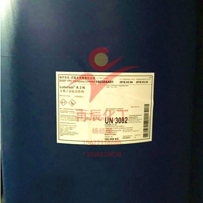 廣州現貨代理    AEO-3乳化劑 BASF Lutensol A3N 表面活性劑AEO3