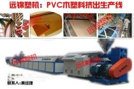 广东PVC木塑挤出机 PVC型材挤出生产线