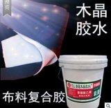 木晶 水性複合膠 環保複合膠 海綿與布複合膠 白乳膠水 廠家直銷