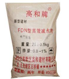 重庆高效减水剂 缓凝减水剂 高和减水剂多功能减水剂哪里买