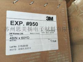 供應3M950無基材雙面膠 正品3m雙面膠帶