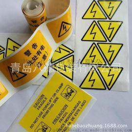 标签定做 印刷警示标贴 定做不干胶标贴纸